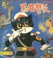 黑猫警长 黑猫警长动画片全集 黑猫警