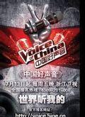 中国好声音 中国好声音直播 中国好声