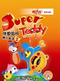 Super Teddy 洪恩国际幼儿英语全集