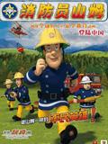消防员山姆全集 动画片消防员山姆全