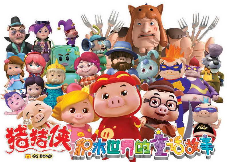 猪猪侠5 积木世界的童话