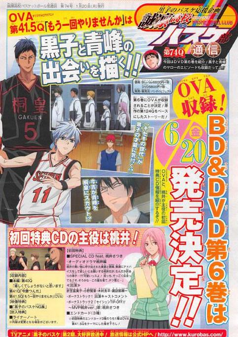 黑子的篮球OVA2